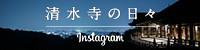 清水寺Instagram